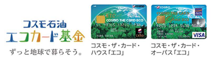 コスモ エコ カード